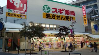 スギ薬局八王子店.JPG