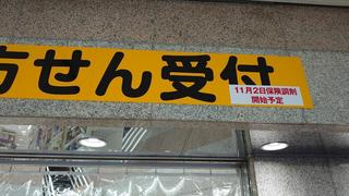 スギ薬局八王子店2.JPG
