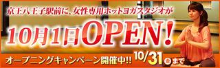 スタジオ ヨガピス 八王子.jpg