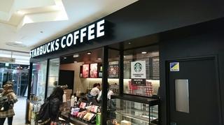 スターバックスコーヒー京王八王子駅ビル店1.JPG