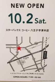 スターバックスコーヒー八王子宇津木店1.jpeg