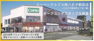 スーパーアルプス西八王子駅前店.png