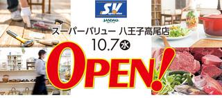 スーパーバリュー八王子高尾店1.jpg