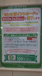セレオ八王子北館「JRE POINTカード」1.JPG