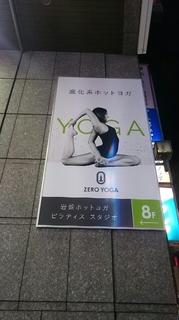 ゼロヨガ八王子店.JPG