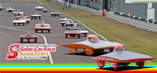 ソーラーカーレース鈴鹿2015.jpg