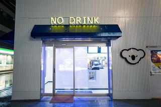 タピオカ店「NO DRINK」(八王子市中町).jpg