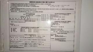 ダイエー八王子店1.JPG