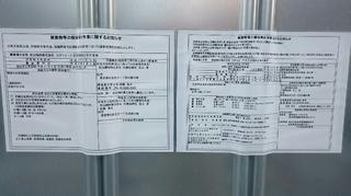 ダイエー八王子店解体工事2.JPG