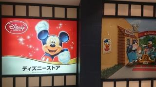 ディズニーストア八王子東急スクエア店1.JPG