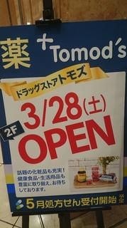 トモズ 八王子東急スクエア店1.JPG
