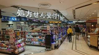 トモズ 八王子東急スクエア店2.JPG
