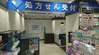 トモズ 八王子東急スクエア店3.JPG