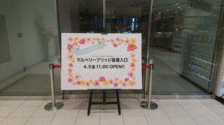 トモズ 八王子東急スクエア店5.JPG