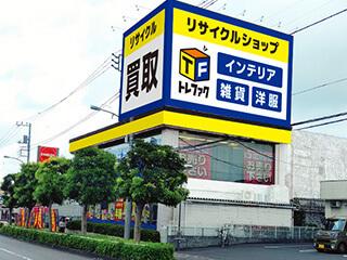 トレジャーファクトリー八王子めじろ台店.jpg