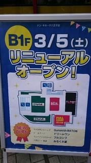 ドンキホーテ八王子駅前店1.JPG