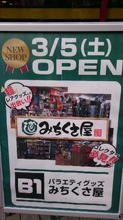 ドンキホーテ八王子駅前店2.JPG