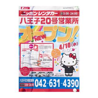 ニッポンレンタカー八王子20号営業所.jpg