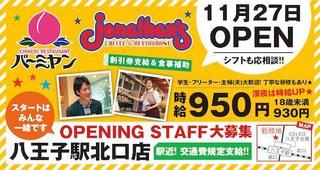 バーミヤン・ジョナサン八王子駅北口店.jpg