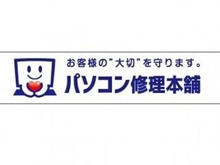 パソコン修理本舗 八王子みなみ野シティ店.jpg