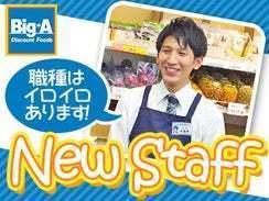 ビッグ・エー八王子南大沢店.jpg