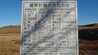 ビバモール八王子多摩美大前.JPG