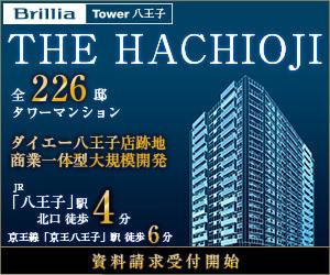 ブリリアタワー八王子.jpg