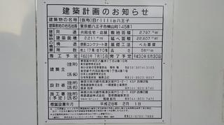 ブリリアタワー八王子2.jpg
