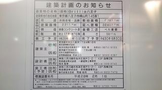 ブリリア八王子.JPG