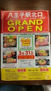 ペッパーランチ八王子店2.JPG