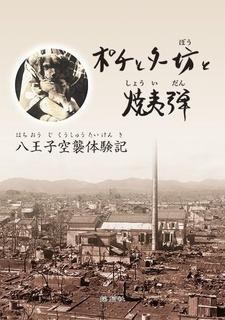 ポチとター坊と焼夷弾 八王子空襲体験記(清水工房).jpg