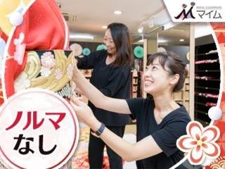 マイム京王八王子店.png