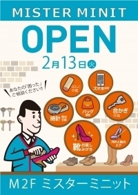 ミスターミニット セレオ八王子店.jpg