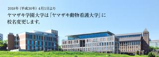 ヤマザキ学園大学.jpg