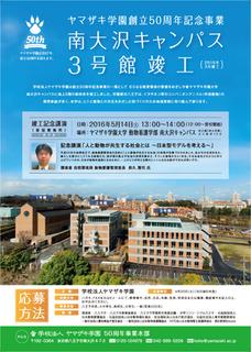 ヤマザキ学園大学南大沢キャンパス 3号館.jpg