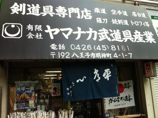 ヤマナカ武道具産業1.jpg