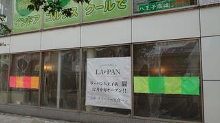 ラ・パン八王子店.JPG