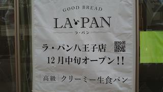 ラ・パン八王子店1.JPG