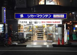 リカーマウンテン八王子店.png