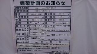 レーベン八王子横山町CULET1.JPG
