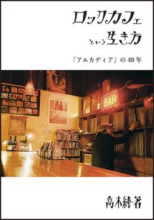ロックカフェという生き方「アルカディア」の40年.jpg