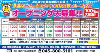 ロピア八王子みなみ野店.png