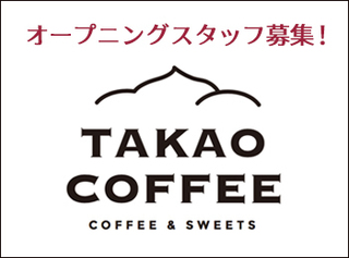 ロースタリーカフェ「TAKAO COFFEE(高尾コーヒー)」.jpg