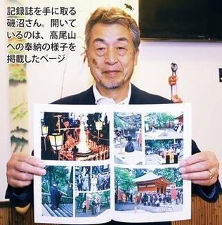 下原刀 記録誌 八王子.jpg