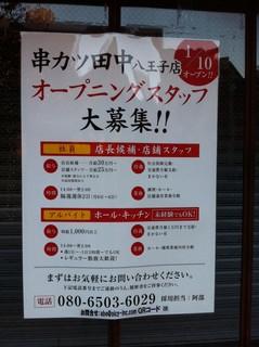 串カツ田中八王子店.jpg