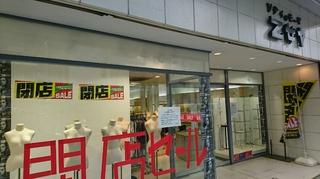 乙女ヤ本店1.JPG