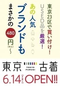 京王八王子ショッピングセンター 東京古着.jpg