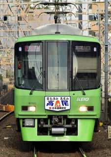 京王電鉄が運行する日本遺産認定を祝うヘッドマークの車両=同電鉄提供.jpg