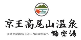 京王高尾山温泉1.png