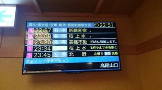 京王高尾山温泉 極楽湯10.JPG